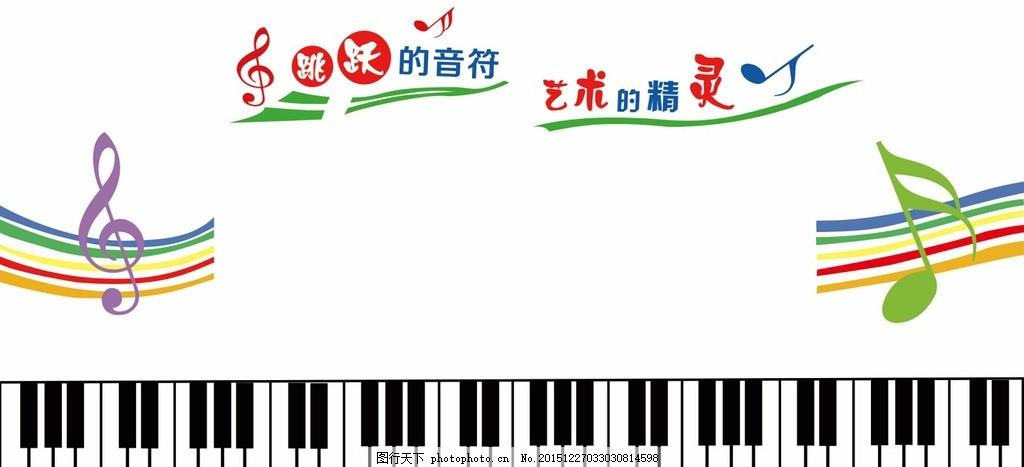 文化墙装饰 学校文化墙 学校浮雕 音乐教室文化 设计 psd分层素材 psd