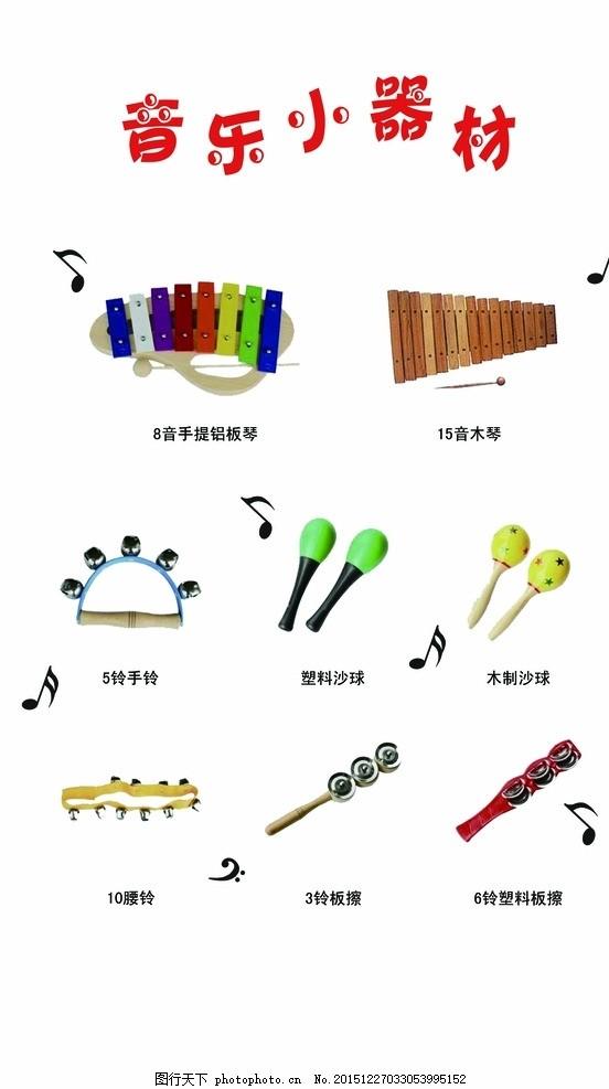 学校音乐器材装饰 音乐装饰 音乐器材装饰 学校墙面装饰 音乐教室装饰