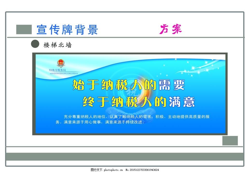 税务局设计方案 税务局海报 税务标语 税务展板 税务海报 税务局宣传