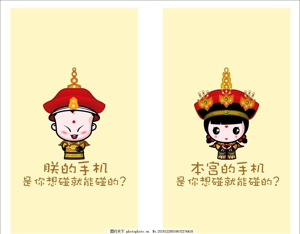 皇帝 皇后 卡通人物 卡通皇帝 卡通皇后 q版人物 可爱卡通 墙纸 苹果