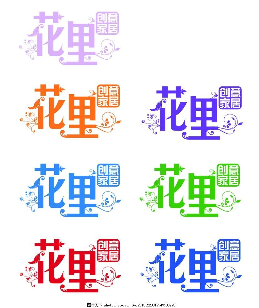 花里创意家具logo      家具 淘宝 创意 花 设计 标志图标 企业logo