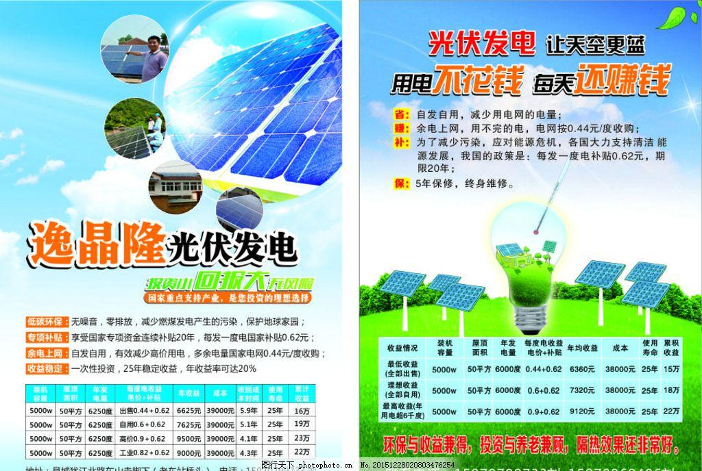 发电宣传单 光伏发电 灯 海报 绿色海报 其他素材