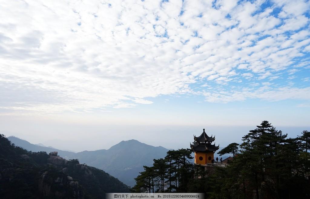 九华山天台 安徽 九华山 景区 5a 佛教 摄影 自然景观 风景名胜 350