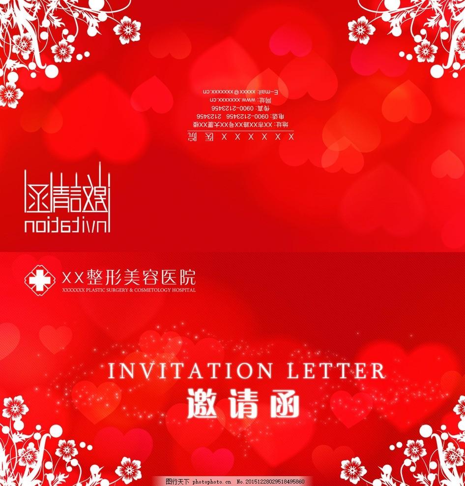 邀请函 医院邀请函 请帖 红色请帖 创意请帖 设计 广告设计 广告设计