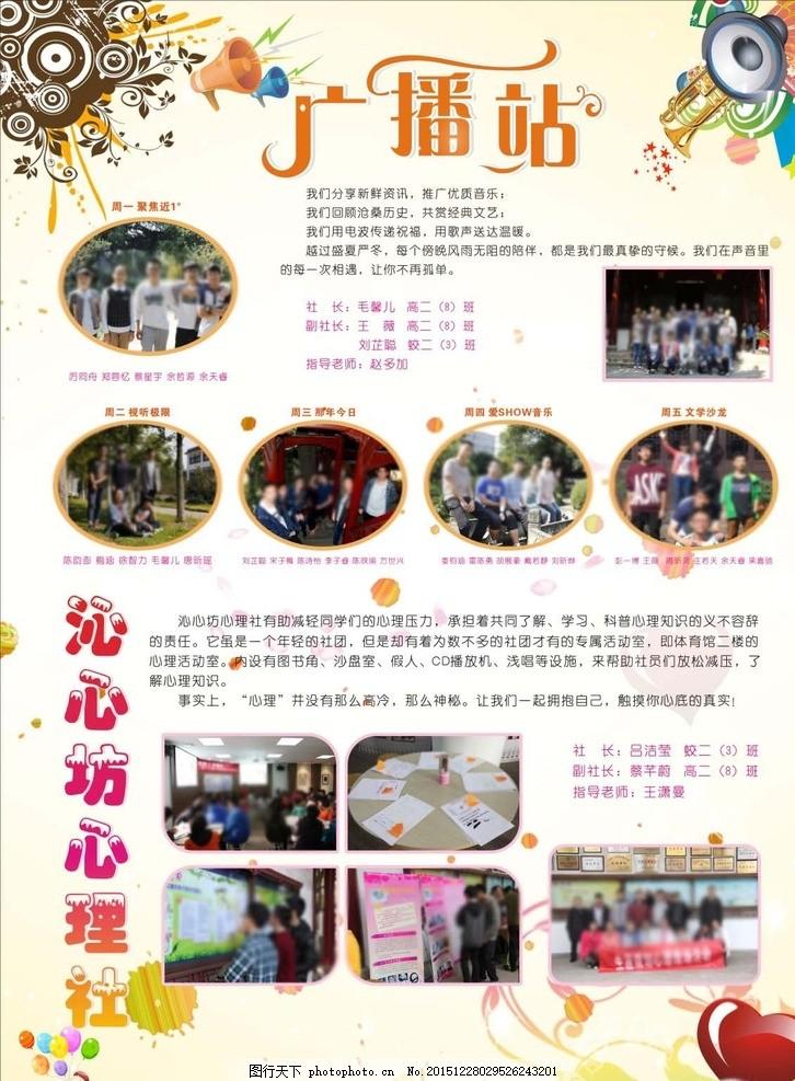 广播站 沁心坊 社团 社团海报 社团展板 设计 广告设计 广告设计 cdr