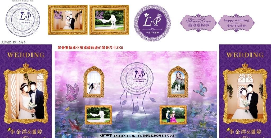 舞台布置 婚礼设计 迎宾牌 婚礼舞台背景 合影区 欧式 金色相框 婚礼l