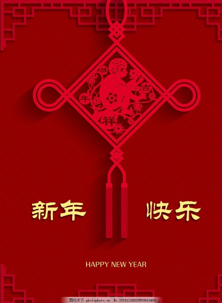 新年快乐 猴年吉祥 猴子 窗花 剪影 剪纸设计 长投影设计 中国结 窗花