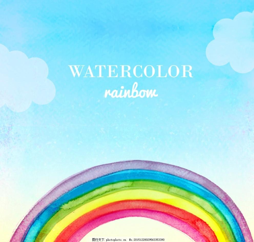 水彩彩虹背景 蓝天白云