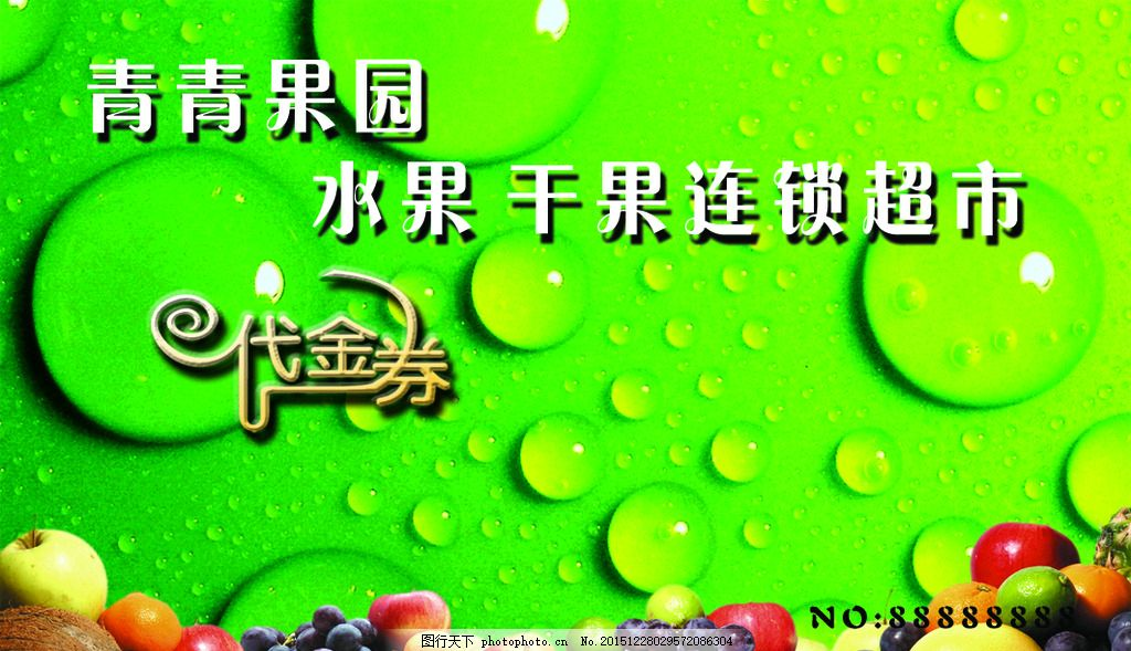 水果名片 代金券 水果 绿色 水珠 背景 素材 名片 设计 广告设计 广告