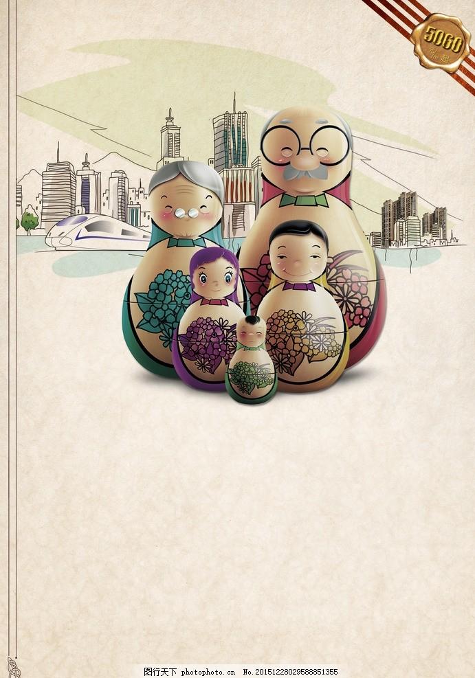 套娃报广 海报 高铁 手绘 家庭 幸福 线稿 水彩