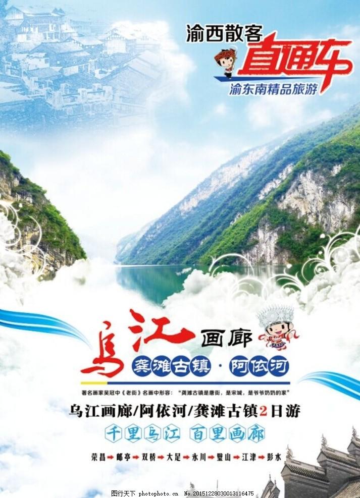 乌江画廊 海报 宣传海报 旅游海报 阿依河 龚滩古镇 漂流 旅游直通车
