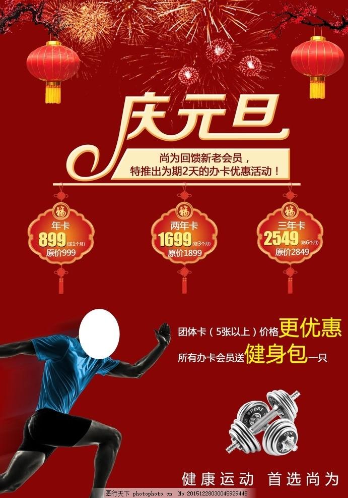庆元旦 活动 健身 人 器材 设计 广告设计 海报设计 300dpi psd