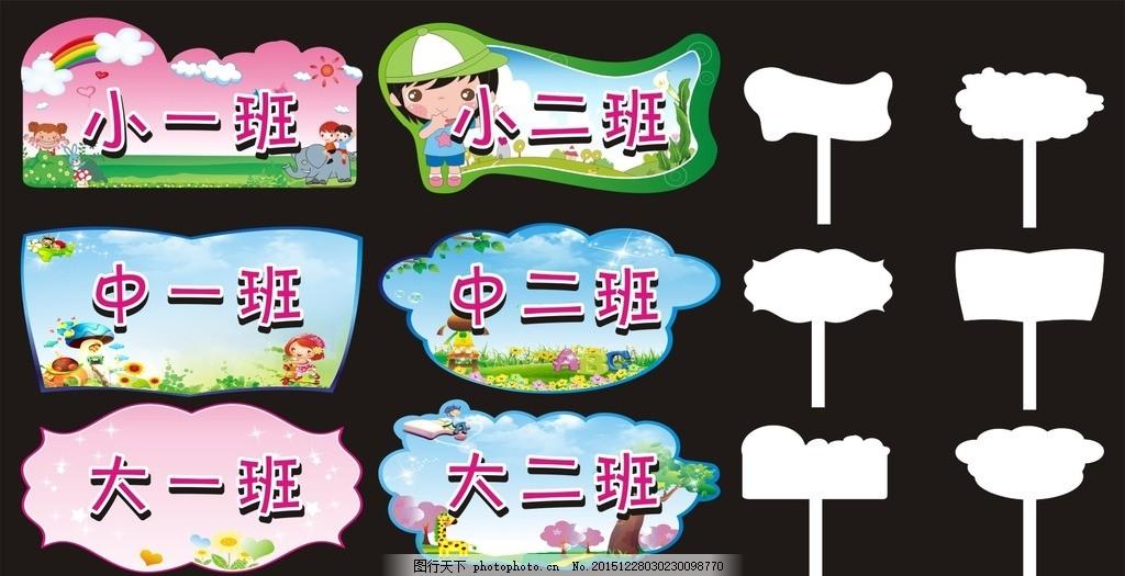 班牌 卡通 班级牌 班级 小学 lihongshan 展板 幼儿园展板 pvc 雕刻