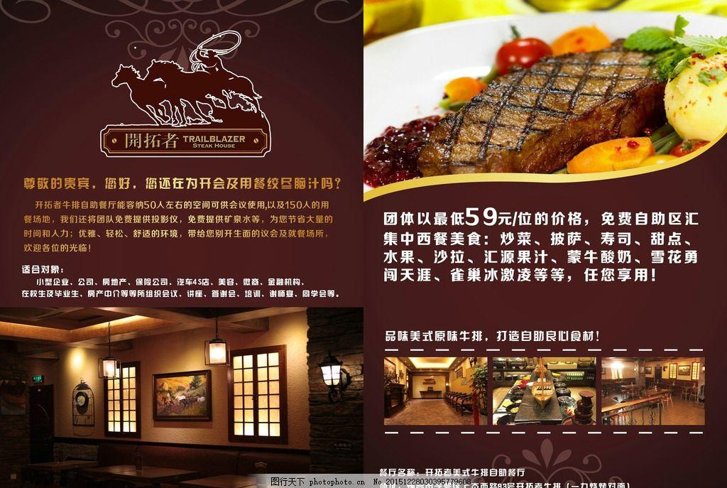 宣传单 高档 简洁 牛排 西餐厅 元素 宣传单 模板 设计 广告设计 dm宣