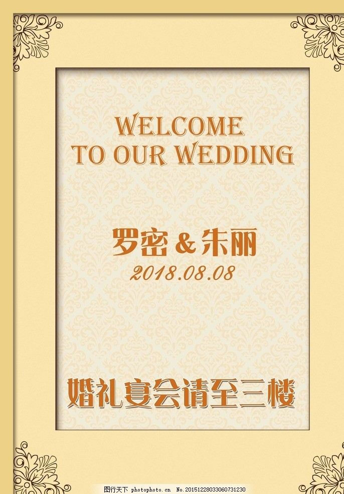 迎宾牌 欧式花纹 欧式底纹 黄色水牌 婚礼导视牌 婚礼指引牌 金色相框