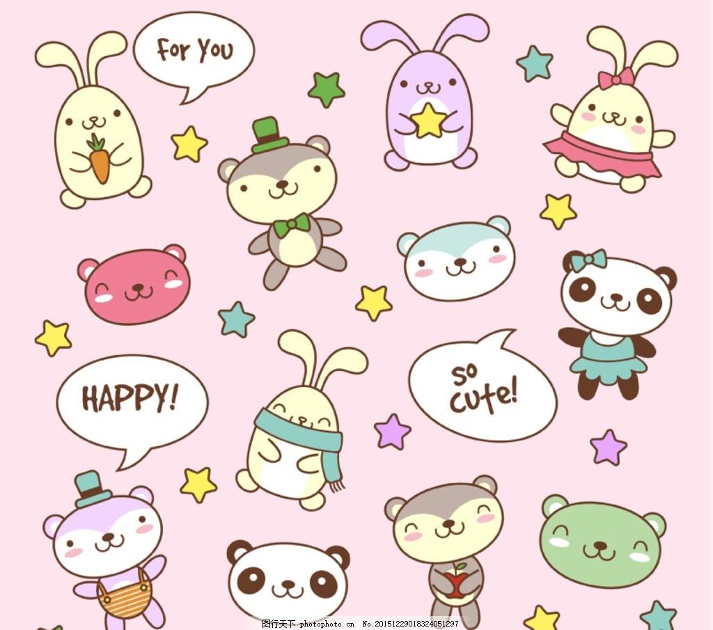 可爱小动物 卡通熊猫 矢量图 卡通小兔子 小星星 动漫动画