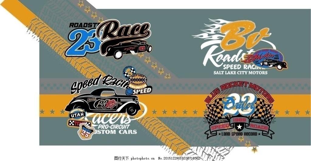 卡通赛车 儿童服装素材 卡通 赛车 跑道 旗子 字母 设计 动漫动画