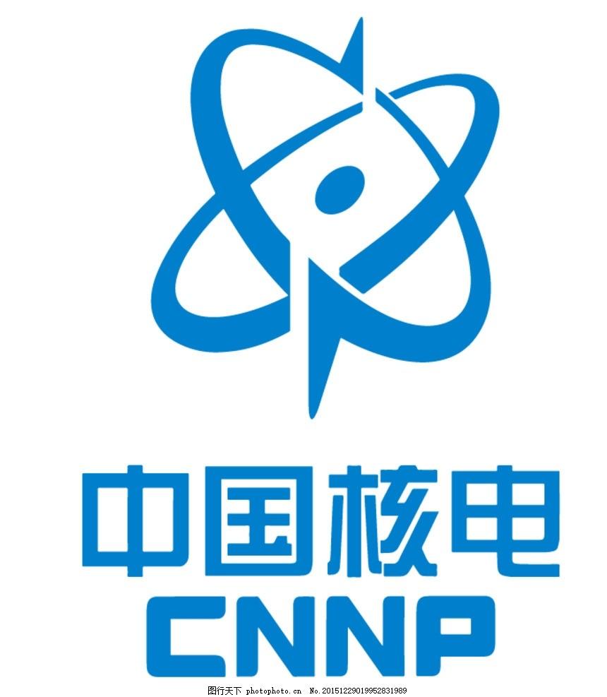 中国核电标 中国核电图标 中国核电图案 设计 标志图标 企业logo标志