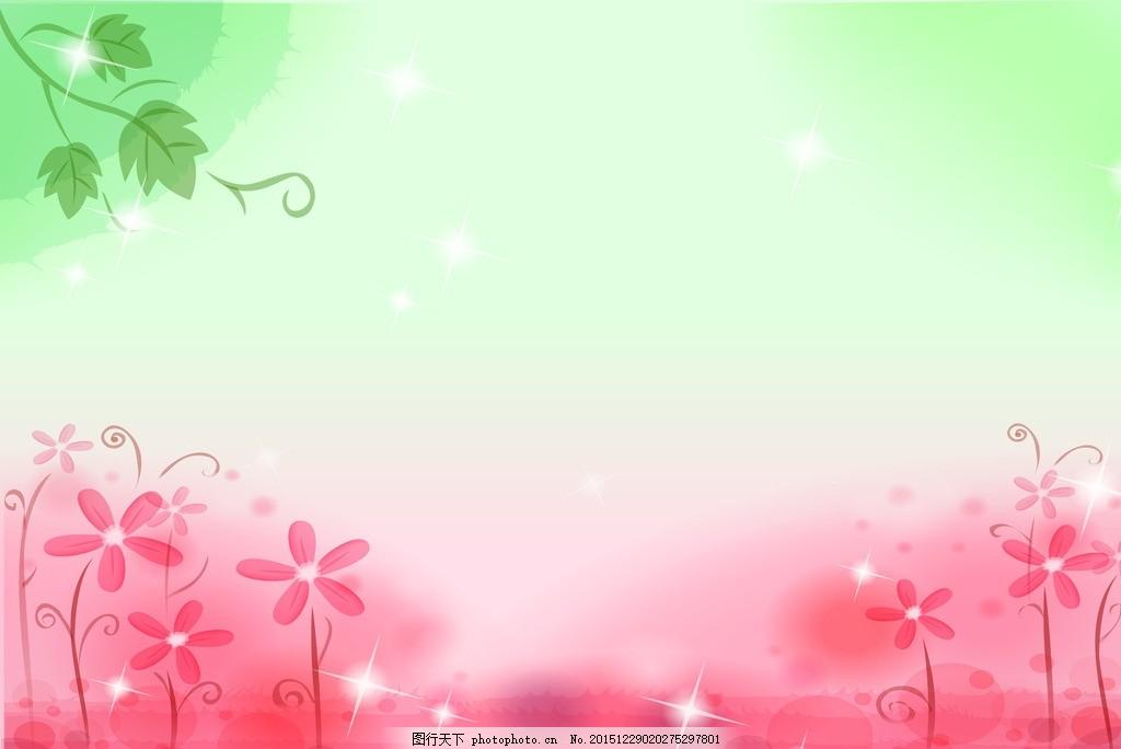 温馨浪漫背景 可爱背景 小花背景