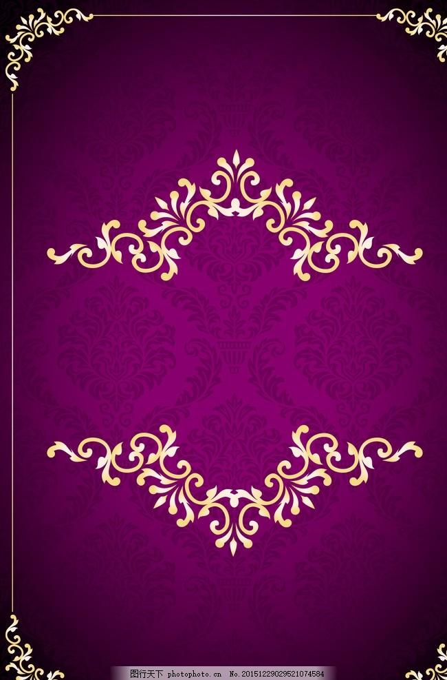 花纹边框 欧式花纹 欧式边框 深色背景 灯箱 宣传单背景 精品设计