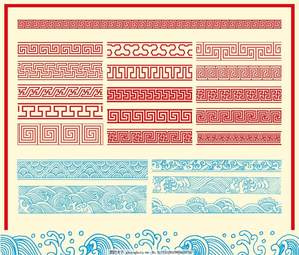 中国风 花纹 边框 底纹 矢量图 高清 波浪 窗花 水纹 古典 窗框 古风
