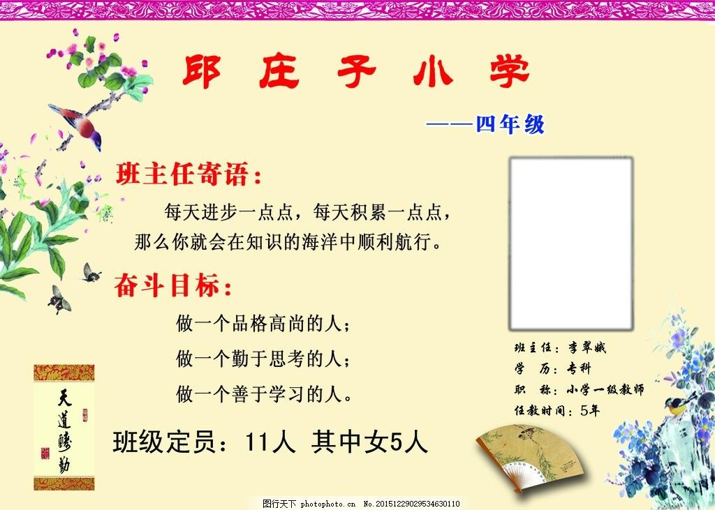 班牌 班级名片 黄色背景 水墨画 创意设计