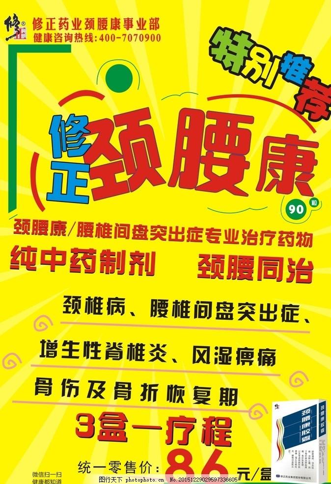 颈腰康胶囊 pop 手绘 特别推荐 黄色 修正 设计 广告设计 广告设计