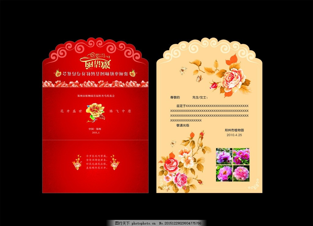 邀请函 牡丹 高档邀请函 异形卡 红色背景卡片 设计 广告设计 名片图片