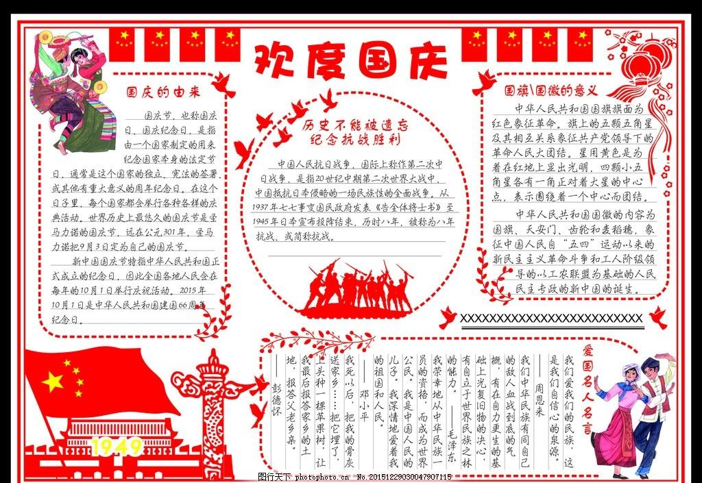 十一国庆中学生手抄报