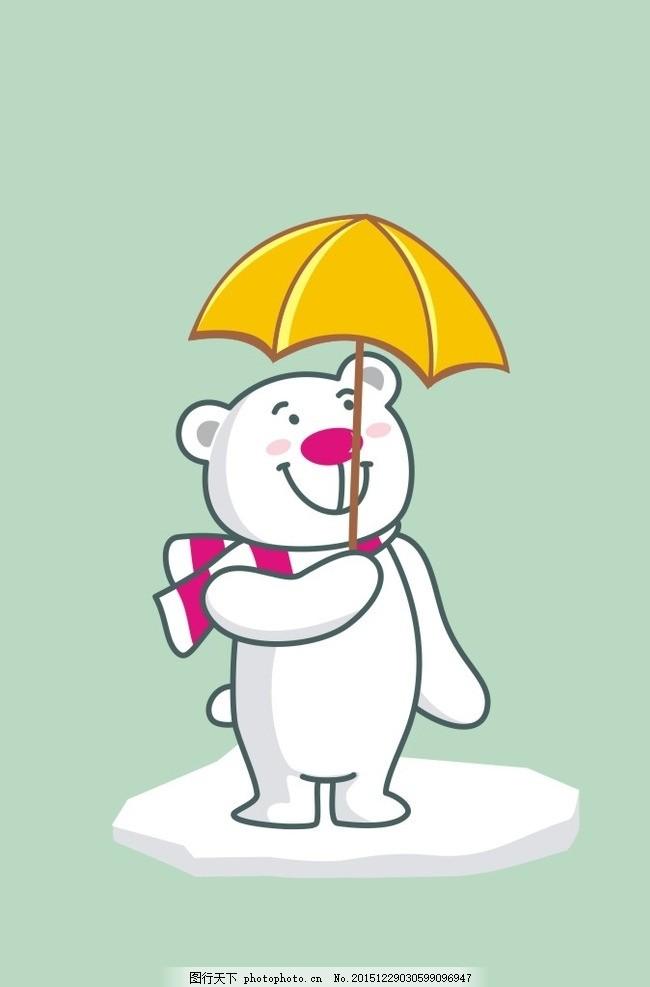 卡通熊 伞 冰块 旅行 可爱 矢量 围巾