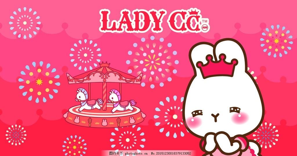 ladycc 新年快乐 元旦