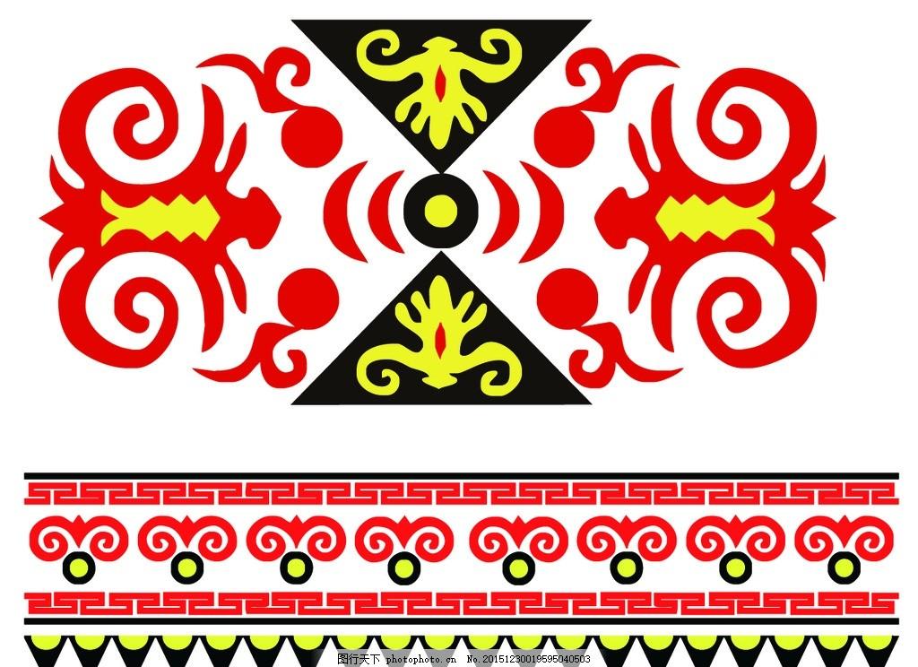 彝族元素 少数民族 民族元素