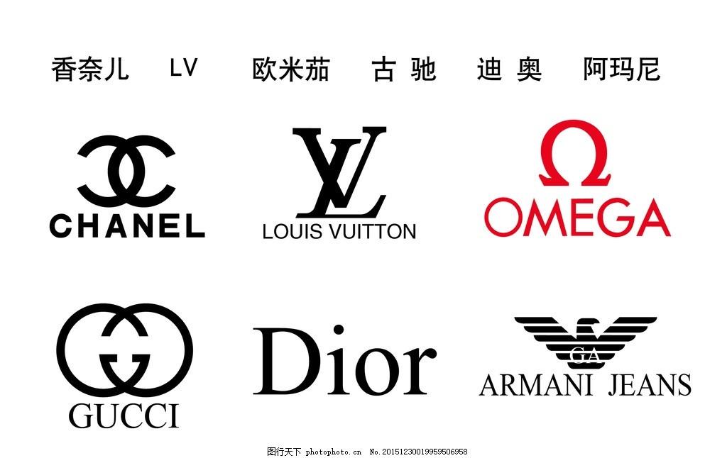 奢饰品 香奈儿 lv 欧米茄 古 驰 迪 奥 阿玛尼 l logo标志设计
