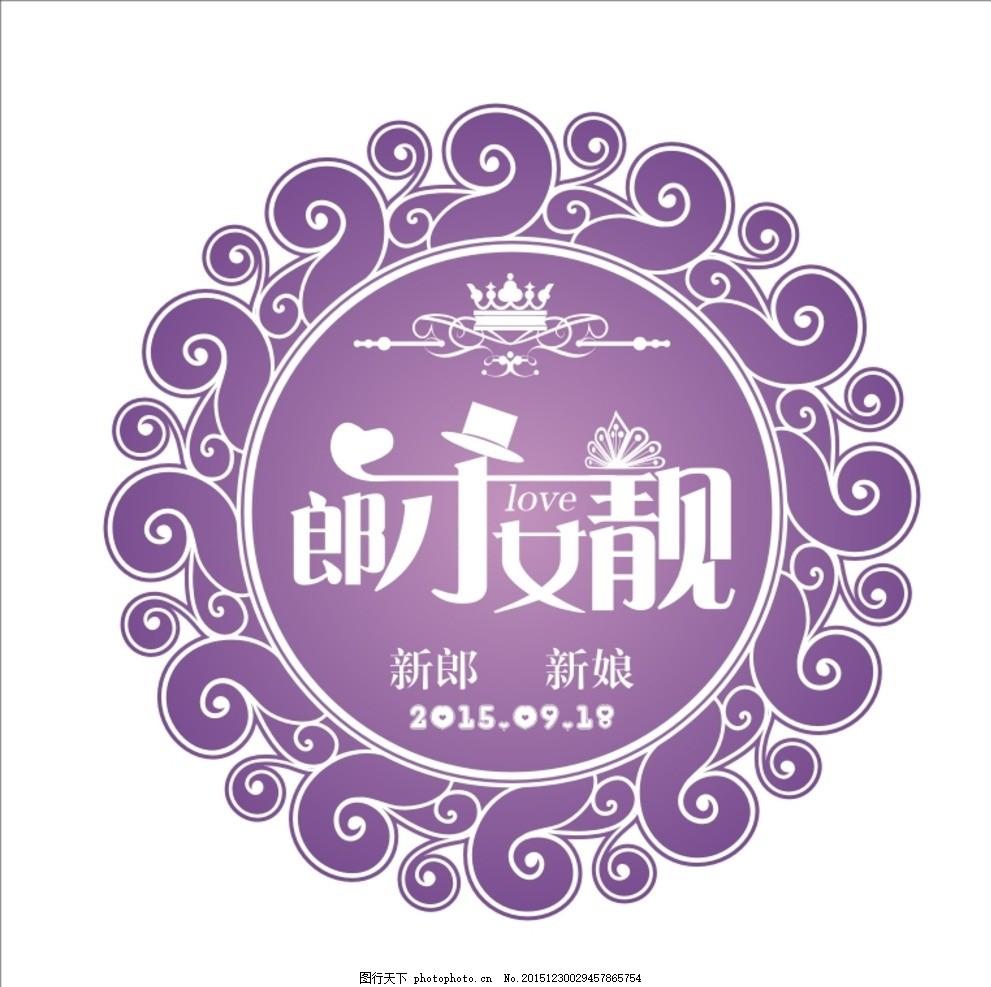 婚庆logo 皇冠 紫色婚礼logo 卡通帽子 花边 心形 设计 广告设计 logo