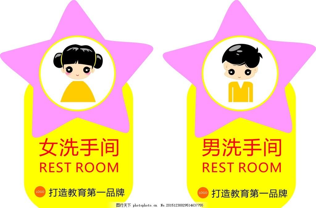 厕所标语 男女厕所 厕所牌 厕所提示 幼儿园 卡通洗手间 卡通人物图片