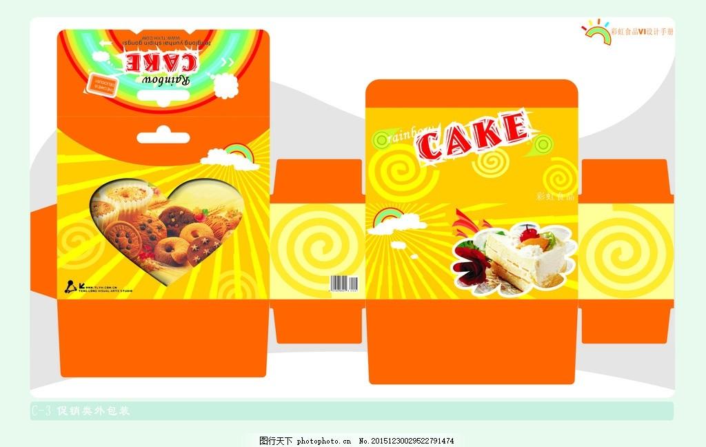蛋糕甜品盒 蛋糕 甜品 包装盒 外卖盒 宣传 设计 广告设计 广告设计