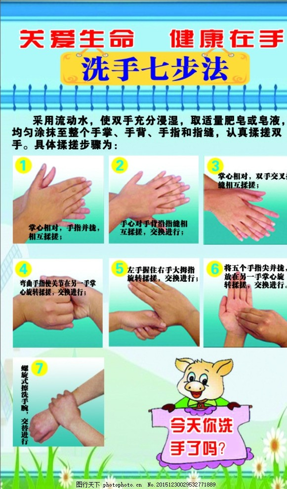 洗手七步法 关爱生命 健康在手 洗手方步骤 广告宣传 餐饮管理 餐饮