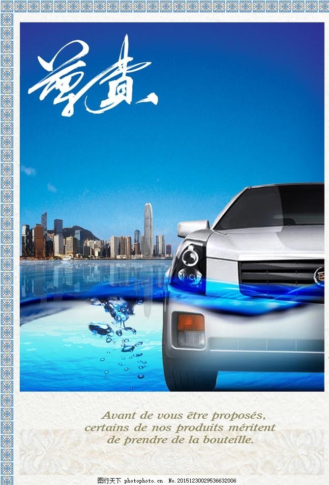 别克汽车 长安汽车 大众汽车 房地产 福田汽车 海报设计 豪华轿车