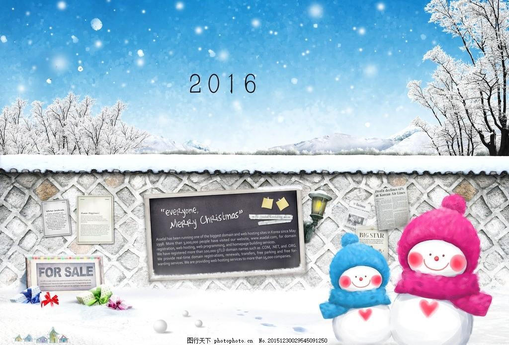 冬季唯美分层背景 雪人 雪地 雪树 房子 黑板 报纸 蓝天 墙 雪花 设计