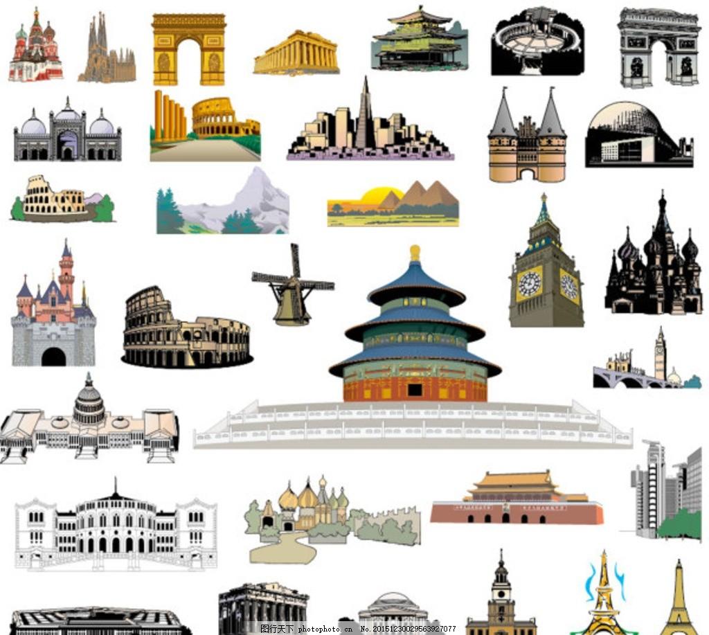世界著名建筑 名胜 古迹 手绘