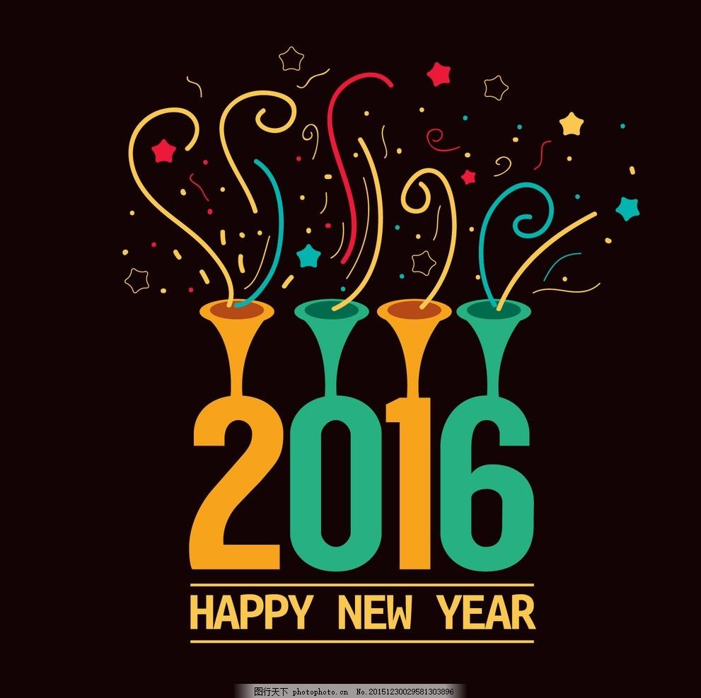 2016年素材 新年快乐 新年倒计时 时间 喇叭素材 矢量喇叭 矢量数字
