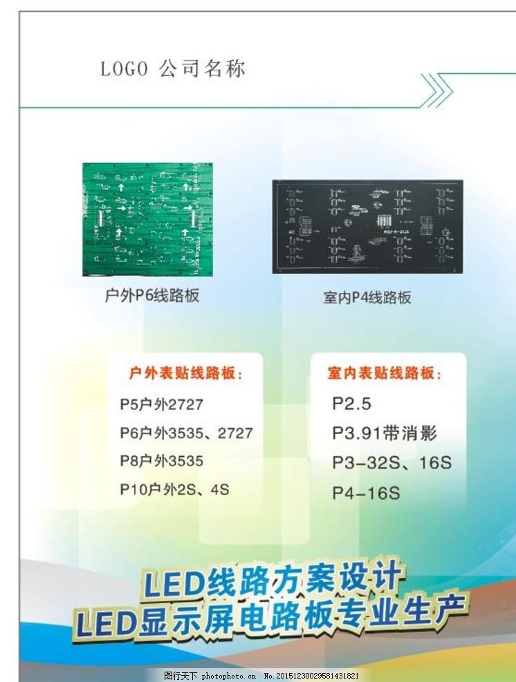 电路板宣传页 电路板宣传单 电子背景 线路板背景 电路板dm单 电子