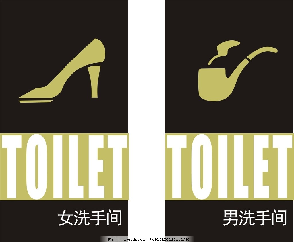 创意卫生间标识图片
