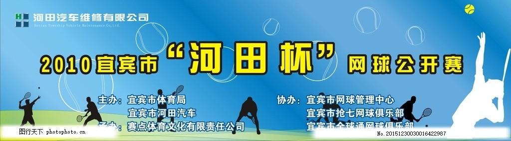 网球比赛背景 网球背景 网球赛背景 网球比赛海报 运动会 运动会背景