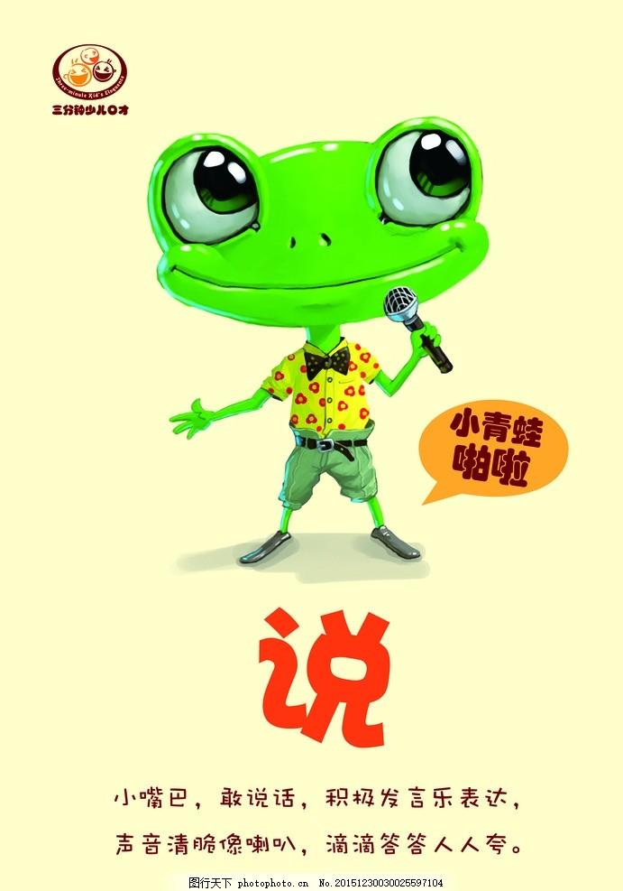 可爱小青蛙