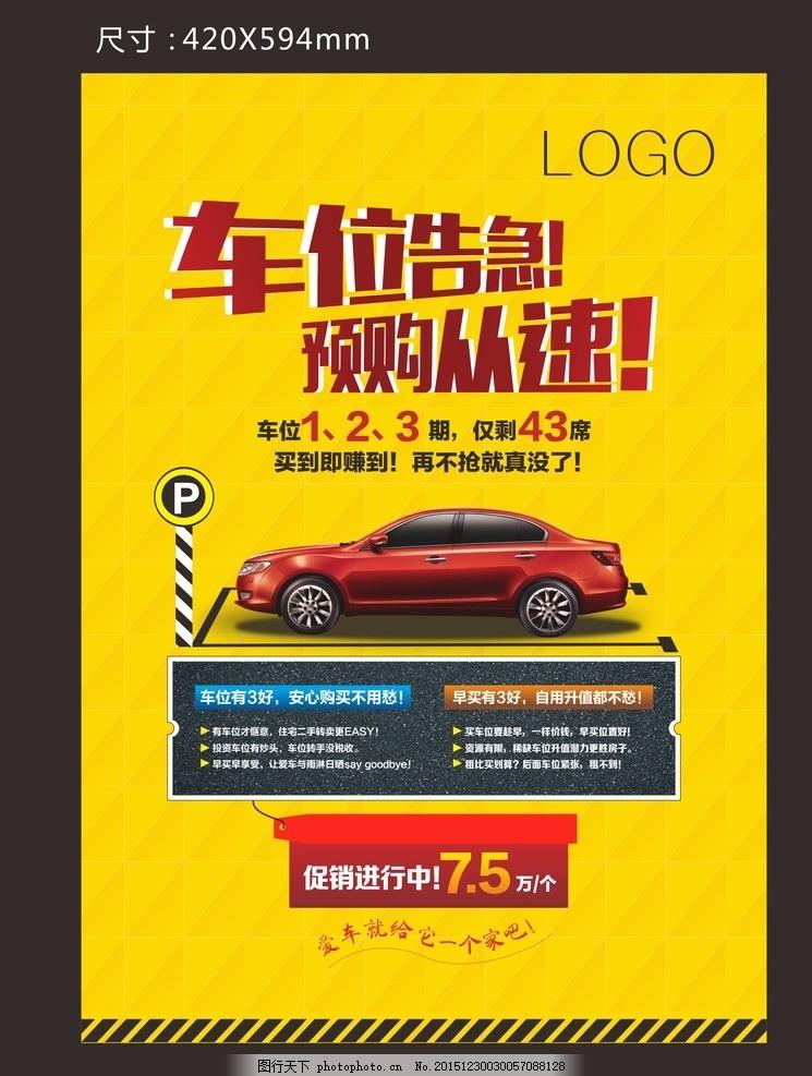 车位单张海报 车位 海报 单张 汽车 跑车 设计 广告设计 海报设计 300