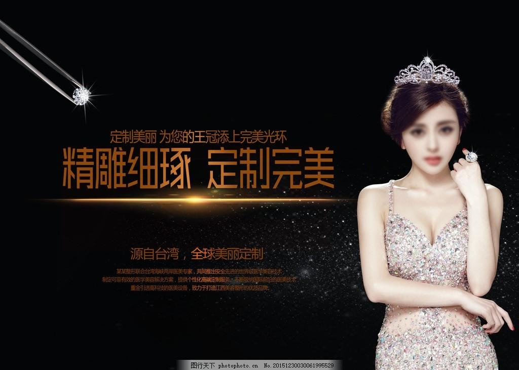 整形医院海报 整形 整容 美容 微整 注射 面雕 韩国 美女 模特 美容院