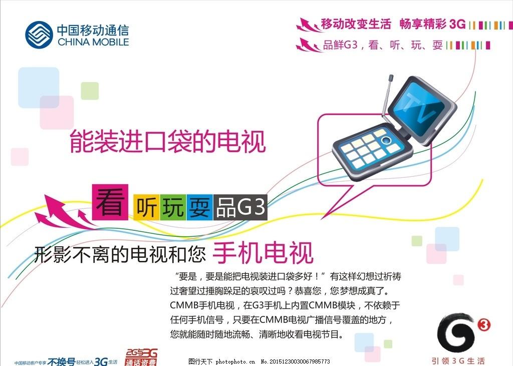 移动宣传 宽带 移动宽带 联通 电信 手机 移动手机电视 移动电视