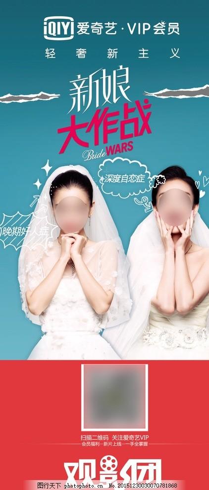 新娘大作战电影海报 喜剧 爱情 杨颖 撅嘴 晚期好人症 倪妮 大笑