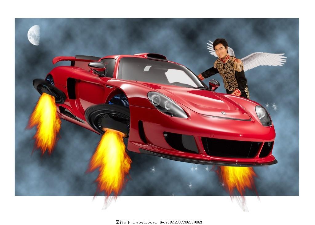 飞人与飞车特效 飞人与飞车 特效 火焰喷射器 跑车 翅膀 模版素材